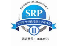 個人情報保護基本方針(SRP)